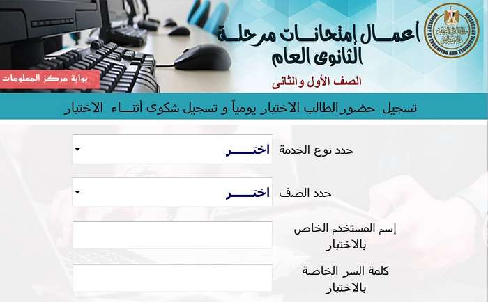 وزارة التعليم  رابط لتسجيل حضور الطالب الاختبار اليومى للصف الاول والثانى الثانوى مايو 2020
