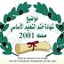 مواضيع شهادة ختم التعليم الأساسي - 2009