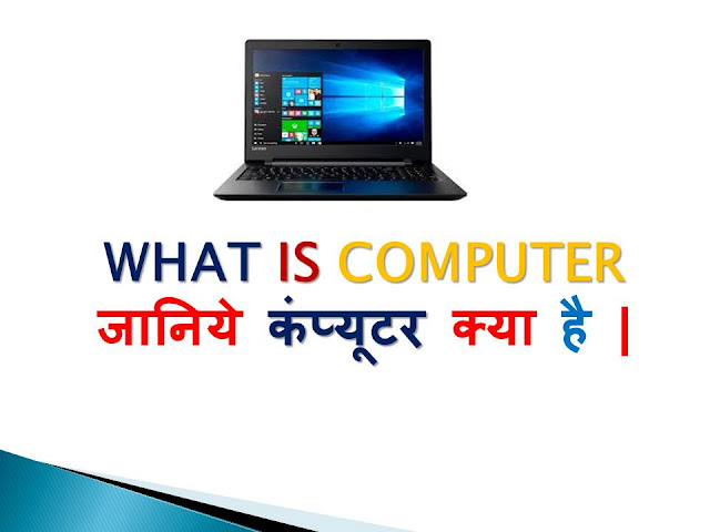 what is computer & types of computer