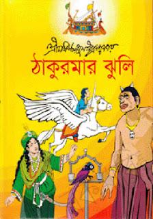 Thakurmar Jhuli by Dakshinaranjan Mitra Majumder - PDF Download