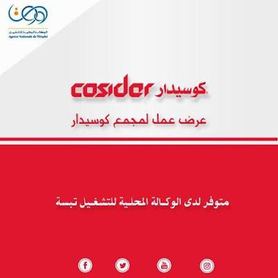 اعلان عرض عمل بمجمع كوسيدار ولاية تبسة جويلية 2017
