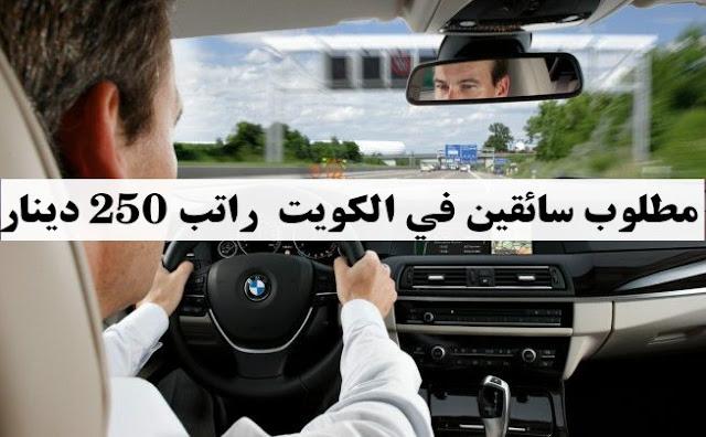 مطلوب سائقين في الكويت راتب 250 دينار