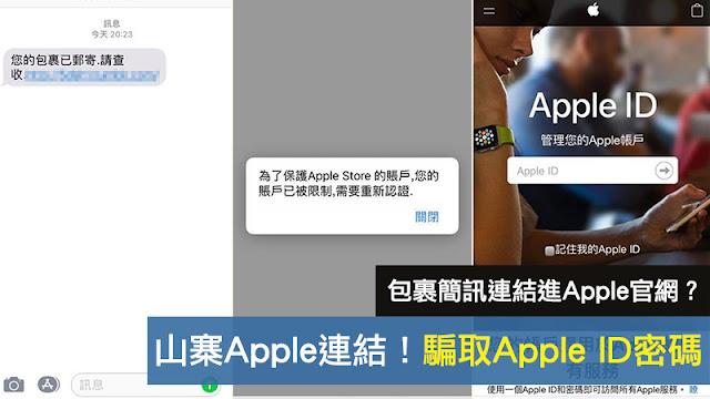 您的包裹已郵寄.請查收 Apple ID簡訊 詐騙 釣魚網站 蘋果 iPhone 綁架