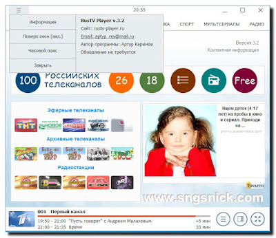 RusTV player 3.2 - Меню программы