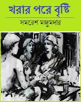 Khorar Pore Bristi by Samaresh Majumdar