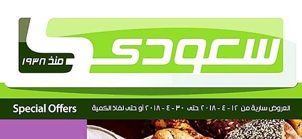 عروض سعودى ماركت الجديدة من 12 حتى 30 ابريل 2018