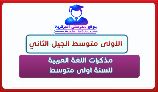 مذكرات اللغة العربية للسنة اولى متوسط الجيل الثاني