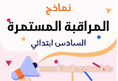 فروض المراقبة المستمرة 1 لمكونات مادة اللغة العربية للسادس ابتدائي