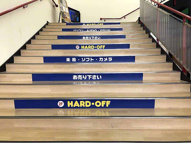 stairs to Hard-Off store, Japan