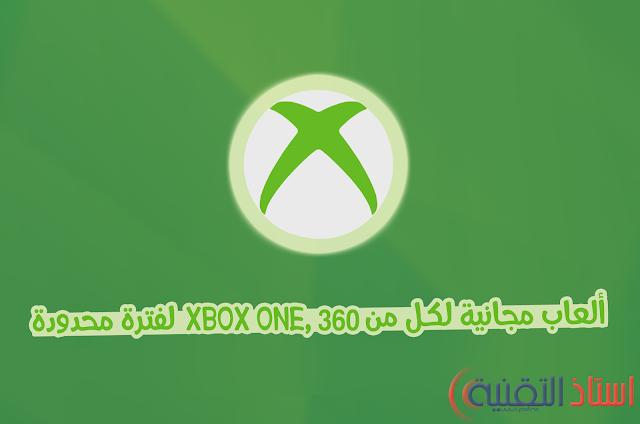 ألعاب مجانية لإكسبوكس ون و 360 لفترة محدودة !!!