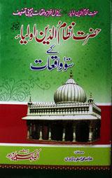 Hazrat Nizam-ud-Din Auliya Ke 100 Waqiaat Urdu Islamic Book