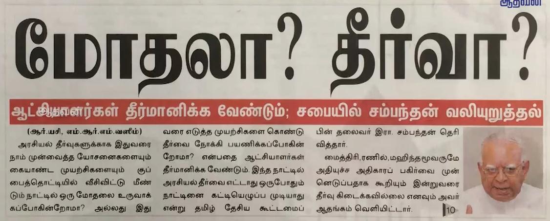 News paper in Sri Lanka : 13-03-2019