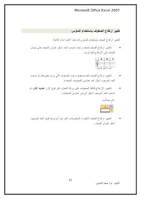 أساسيات برنامج اكسل Excel elebda3.net-5858-21.