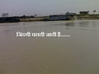 http://anilsahu.blogspot.in/2015/07/asha-aur-nirasha-jindgi-ke-pahlu-in-hindi.html