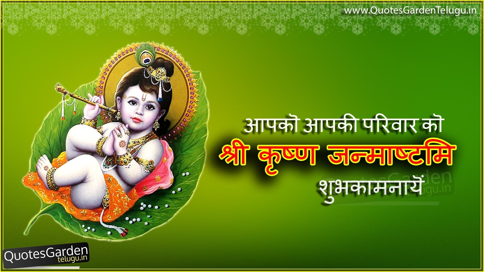 essay on janmashtami in english Short essay on krishna janmashtami in english, franklin d roosevelt essay, essay on my ambition in life to become a pilot, essay demonstrating leadership skills.