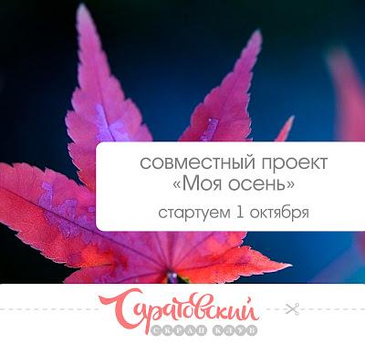 """СП """"Моя осень"""""""