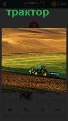 800 слов трактор пашет на поле 14 уровень