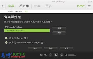 HTC Sync Manager 下載,HTC手機與平板電腦同步工具軟體,Windows、MAC版