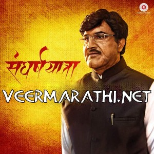 Sangharsh Yara Marathi Movie Mp3 Video Song Free Download