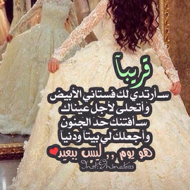 صور انا العروسة رمزيات 2