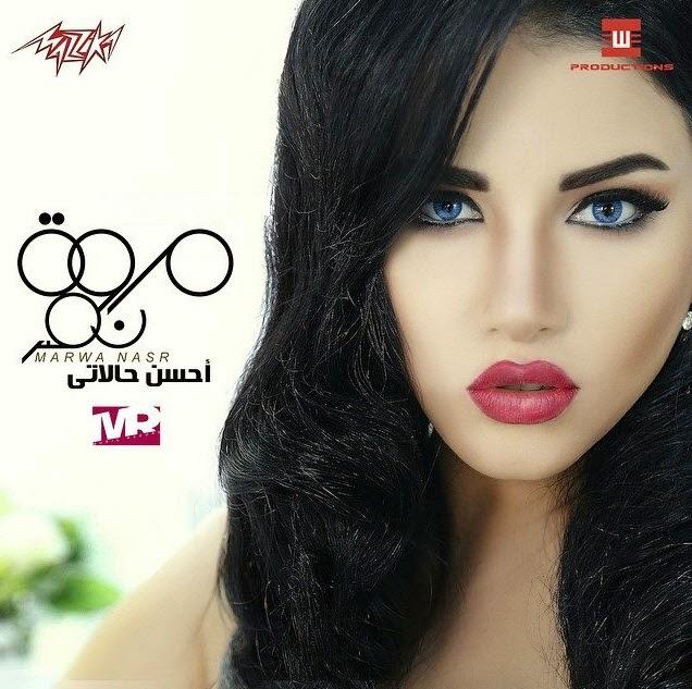 Marwa Nasr-Ahsan Halaty 2014