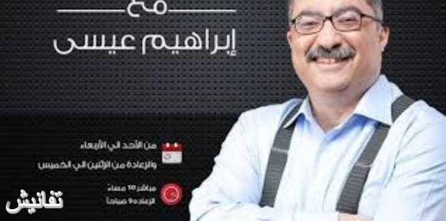 مشاهدة حلقة برنامج مع إبراهيم عيسى حلقة الأحد 1-1-2017