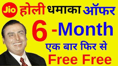 Jio 6 Month Free