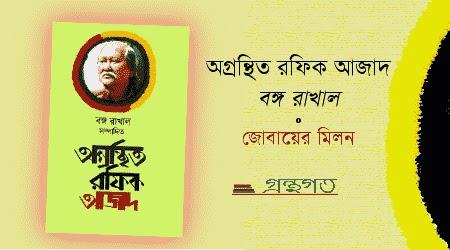 """'বঙ্গ রাখাল' সংকলিত 'কবি রফিক আজাদ' এর """"অগ্রন্থিত সাক্ষাৎকার"""" আলোচনা করলেন """"জোবায়ের মিলন"""""""