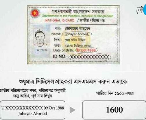 Register Your Grameenphone,Teletalk,Airtel,Robi and Banglalink Via