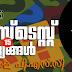 Kerala PSC | LDC 2020 Daily Mock Test - 03
