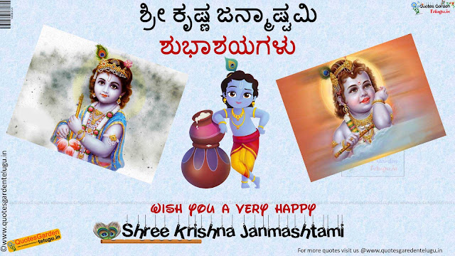 krishnashtami HDwallpapers Quotes Greetings wishes sms in Kannada