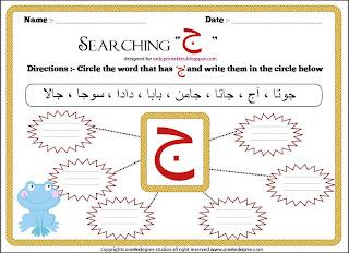 Urdu Printable Worksheets & More: May 2012