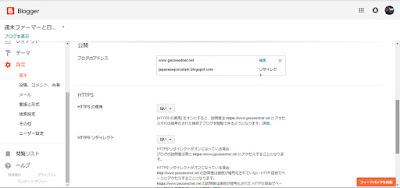 BloggerのHTTPS化選択画面