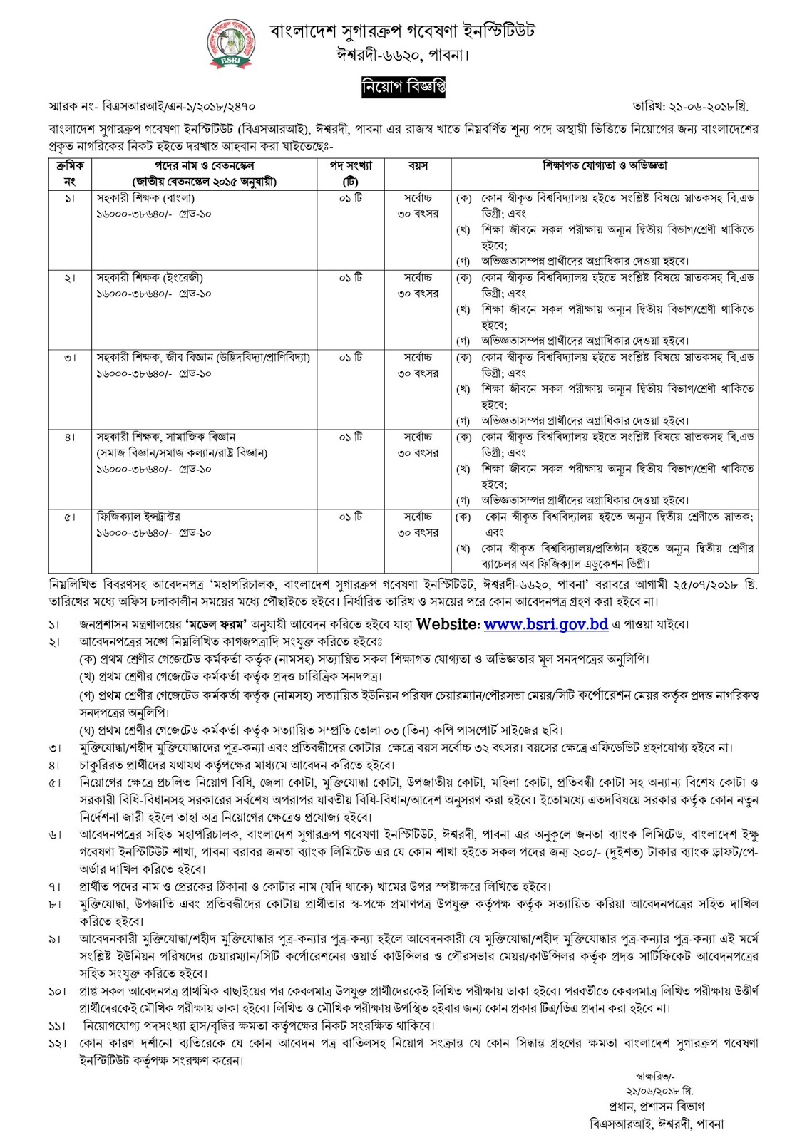 Bangladesh Sugarcrop Research Institute (BSRI) Job Circular 2018