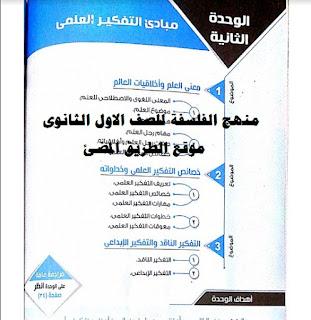تلخيص منهج الفلسفه للصف الاول الثانوى 2019 مقدم من اسره كتاب الامتحان