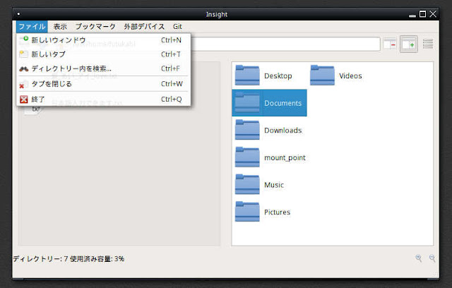 ファイルマネージャー「Insight File Manager」の画面。日本語メニューです。