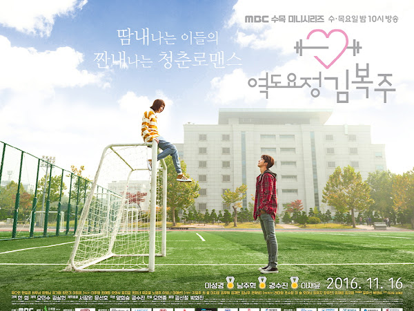 [K-Drama] Weightlifting Fairy Kim Bok Joo