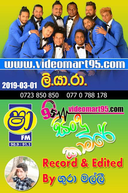 SHAA FM SINDU KAMARE WITH LIYARA 2019-03-01