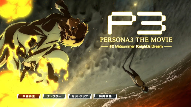 Persona 3 The Movie 2: Midsummer Knight's Dream (01/01) (2Gb) (HDL) (Sub Español) (Mega)