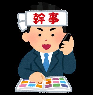 幹事のイラスト(男性会社員)
