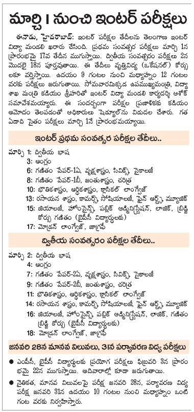 Telangana Intermediate 1st and 2nd Year Exam Time Table 2017