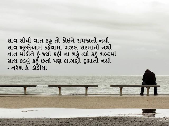 साव सीधी वात कहु तो कोइने समजाती नथी Muktak By Naresh K. Dodia