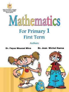download-ministry-book-math-english-school-first-primary-grade-first-term