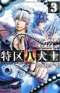 Tokku Hakkenshi [code:t-8]