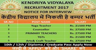 KVS Recruitment 2017 - Apply online for 546 Teachers