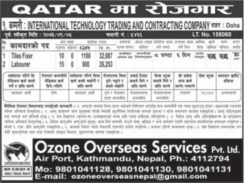 Jobs For Nepali In Qatar, Salary -Rs.32,087/