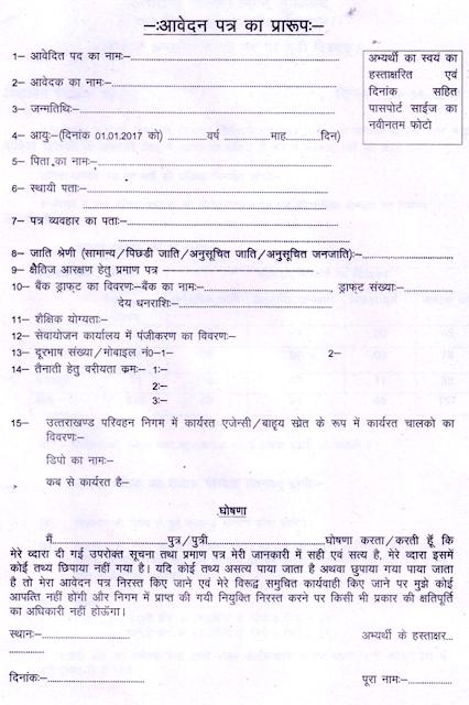 Uttarakhand Transport Corporation Recruitment 2017 utc.uk.gov.in