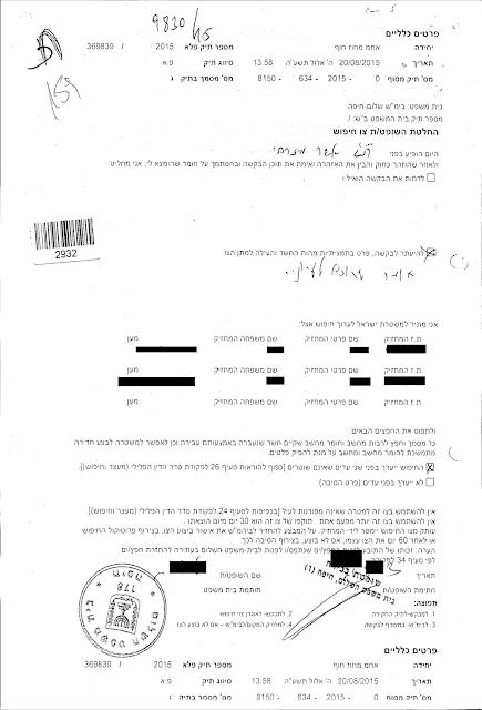 פרשת הבלוגרים: צו חיפוש לקוי - שופטת בית משפט השלום חיפה