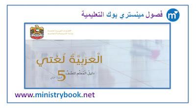 كتاب دليل المعلم لغة عربية الصف الخامس 2019-2020-2021