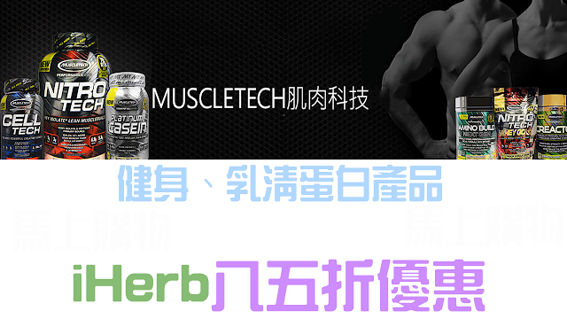 iHerb Muscletech 乳清蛋白增肌
